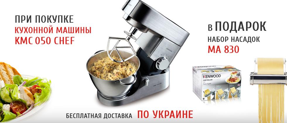 Кухонную машину
